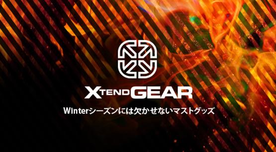 2019_XtendGear_online_site